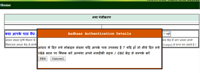 Bihar Fasal Sahayata Yojana Application Form