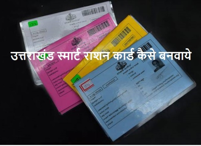 Smart Ration Card