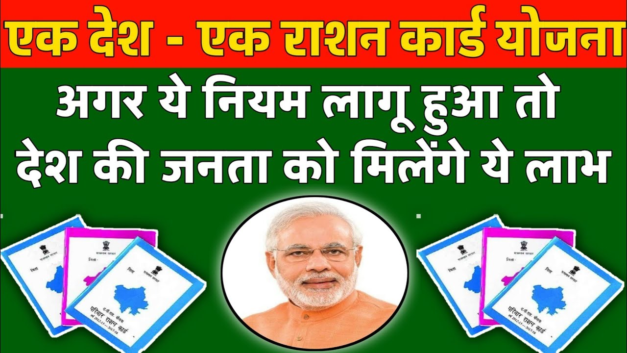 One Country One Ration Card Scheme: One Nation One Ration Card, Online Application