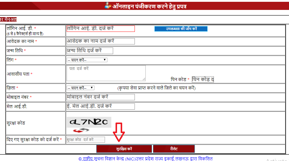 Uttar Pradesh Jaati Praman Patra Application Form