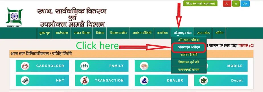 online Apply Ration Card