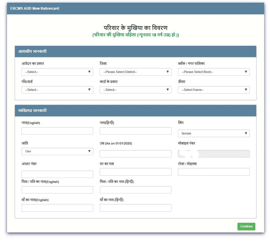 ration card application form