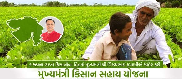 Chief Minister Kisan Sahai Yojana: (કિસાન સહાય) Online application, registration status