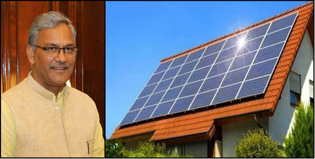 Chief Minister Photo voltaic Vitality Self-Employment Scheme 2020