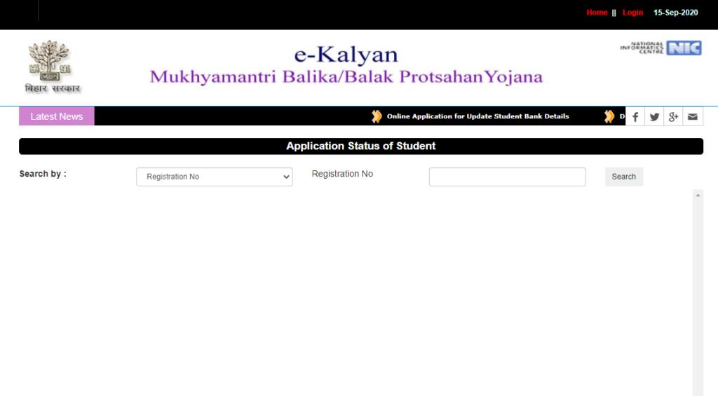 Balak Balika Protsahan Yojana