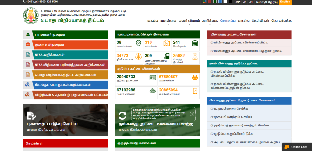 TNPDS Smart Ration Card
