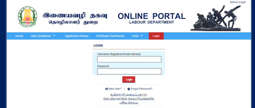 TN Labour Registration