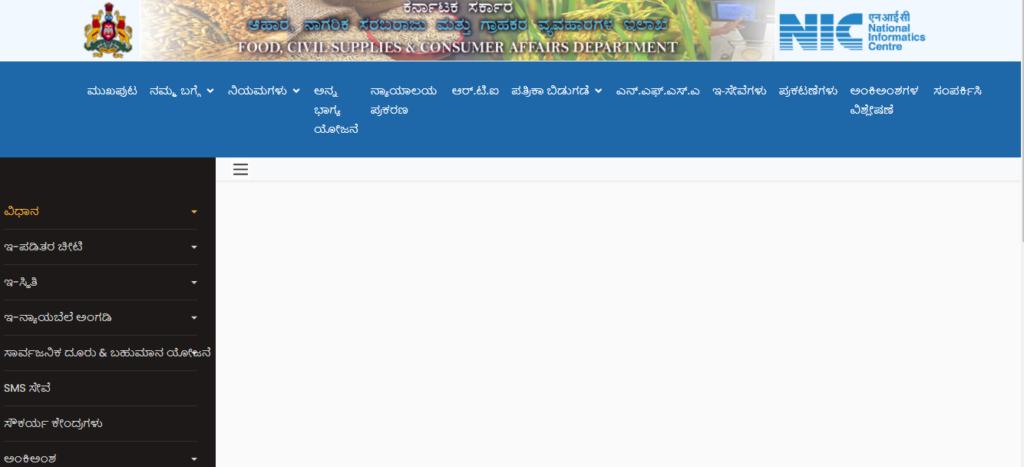 Karnataka Ration Card List