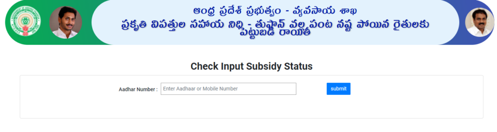 Know Your Input Subsidy Status
